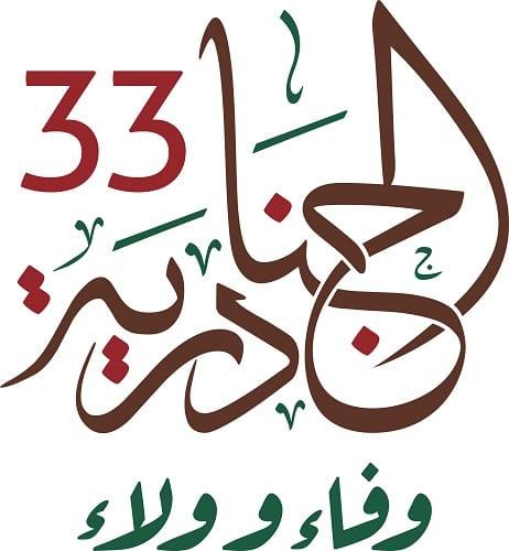 AL-JANADRIYAH-LOGO_1545563377
