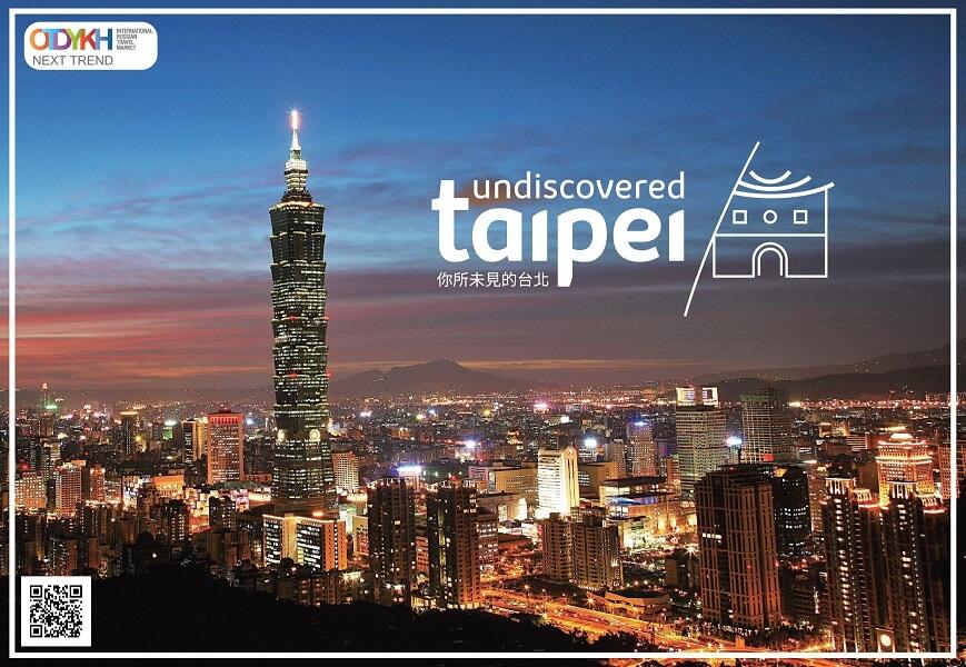 Undiscovered Taipei at OTDYKH LEISURE Moskou 2019