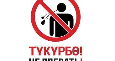 पर्यटकों से सावधान रहें: किर्गिस्तान में थूकना एक अपराध है