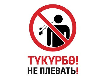 Tourists beware: Spitting is a crime in Kyrgyzstan