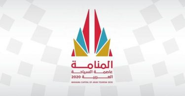 Najavljen 'Glavni grad arapskog turizma za 2020. godinu'