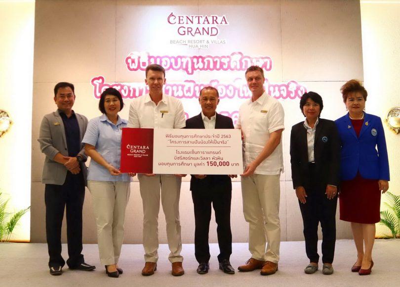 هدایای خوشبختی از Centara Grand Hua Hin برای آینده بهتر کودکان مستضعف
