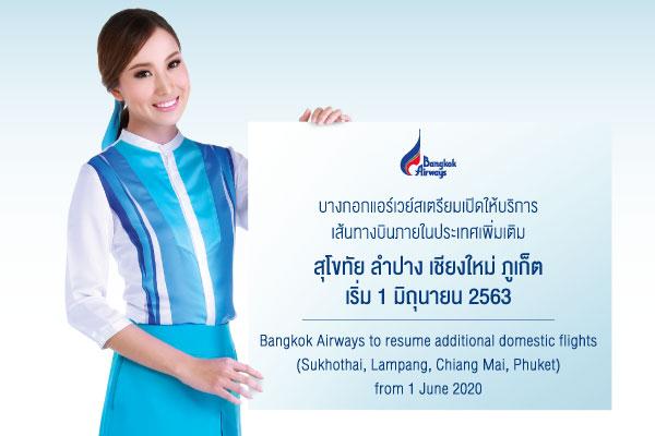 بانکوک ایرویز پروازهای داخلی بیشتری را از سر می گیرد