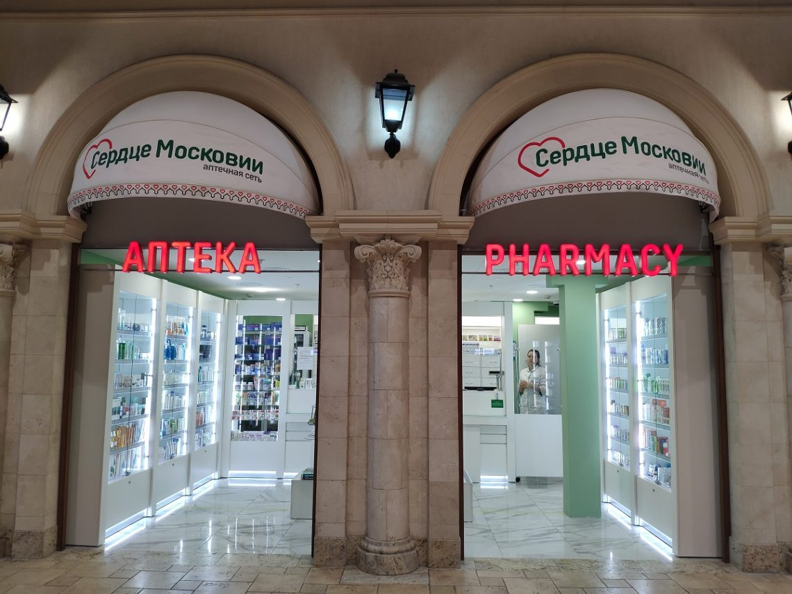 داروخانه جدیدی در فرودگاه دوموددوو مسکو افتتاح می شود