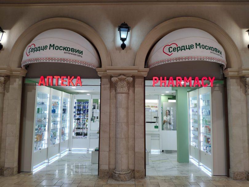 Otvara se nova ljekarna u moskovskom aerodromu Domodedovo