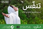 Saudi Tourism Authority lancerer Saudi Summer Campaign