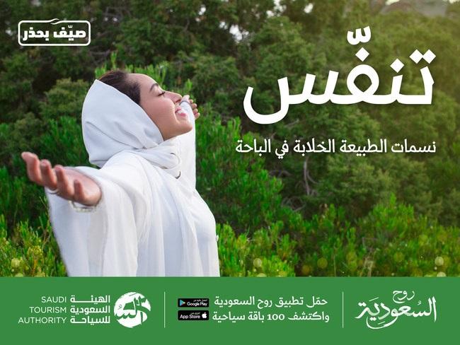 هيئة السياحة السعودية تطلق حملة الصيف السعودي