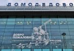 Moscow Domodedovo Airport renews ISAGO Certification