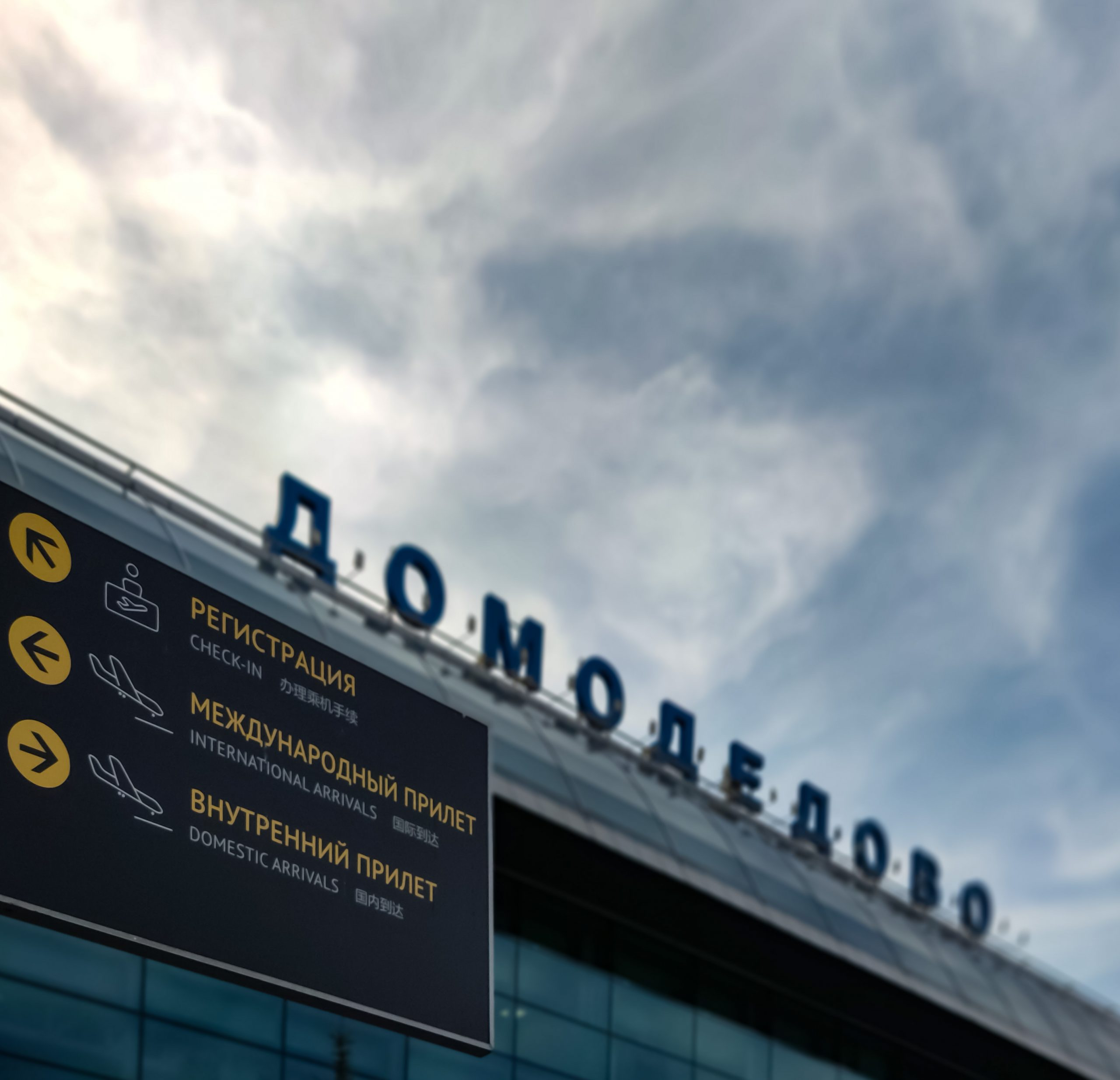 Moscow Domodedovo Airport: 1.5 million passengers served in October