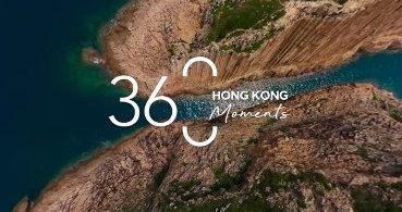 هنگ کنگ با واقعیت مجازی 360 درجه جدید در سطح جهان افتتاح می شود