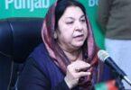 Punjab Pakistan an: Pa gen vaksinasyon COVID-19, pa gen telefòn mobil!